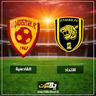 بث مباشر مشاهدة مباراة الاتحاد والقادسية اليوم 10-1-2019 في الدوري السعودي