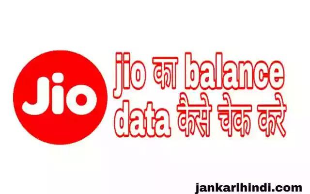 jio का balance data कैसे चेक करे - how to check jio balance