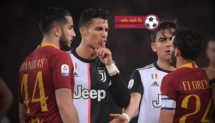موعد مباراة يوفنتوس وروما في الجوله 21 من الدوري الايطالي