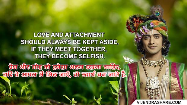 Romantic Radha Krishna Serial Love Quotes In English - Year