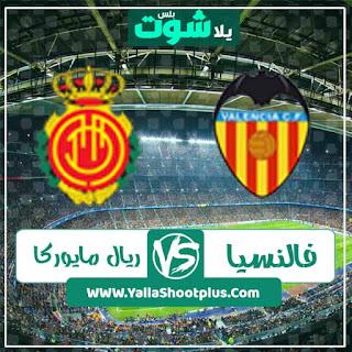 مشاهدة مباراة فالنسيا وريال مايوركا بث مباشر اليوم 19-1-2020 في الدوري الاسباني