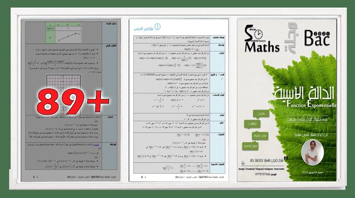 مجلة 5 دقائق رياضيات في الدوال الأسية للسنة الثالثة ثانوي
