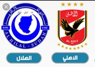مشاهدة مباراة الاهلي والهلال السوداني بث مباشر اليوم في دوري