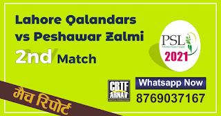 PSL T20 Today match prediction ball by ball Lahore Qalandars vs Peshawar Zalmi 2nd 100% sure Tips✓Who will win Lahore vs Peshawar Match astrology