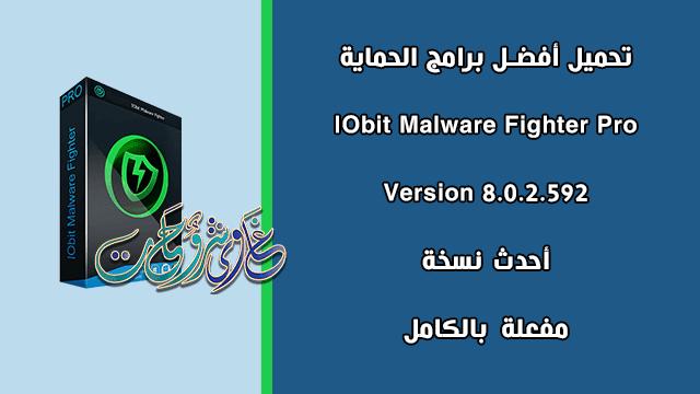تحميل وتفعيل IObit Malware Fighter Pro 8.0.2.592 برنامج مكافة الفيروسات. بالتفعيل