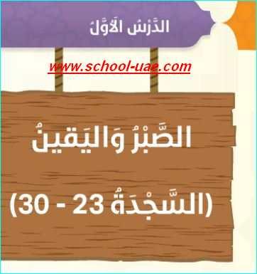 حل درس الصبر واليقين تربية اسلامية الصف السادس فصل اول - مدرسة الامارات
