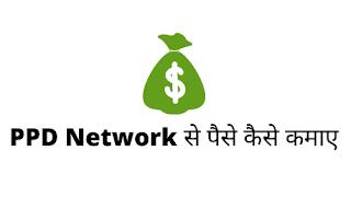 PPD Network से पैसे कैसे कमाए