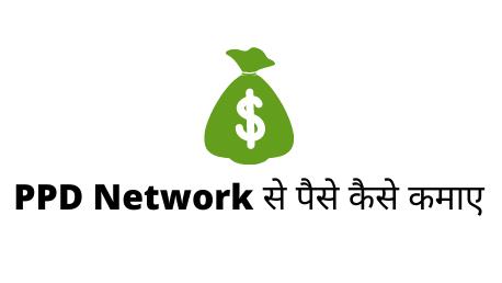 PPD Network से पैसे कैसे कमाए - Hindi Blog
