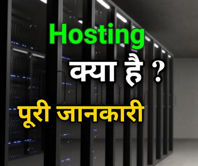 Web Hosting क्या है ? (What is Web Hosting), Web Hosting क्या है ? (What is Web Hosting) हिंदी में पूरी जानकारी