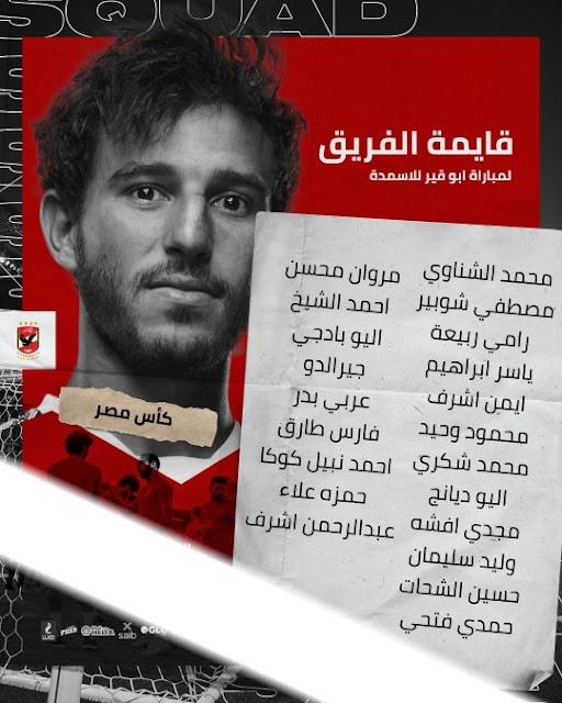 قائمة لاعبى الأهلى لمواجهة أبو قير للأسمدة