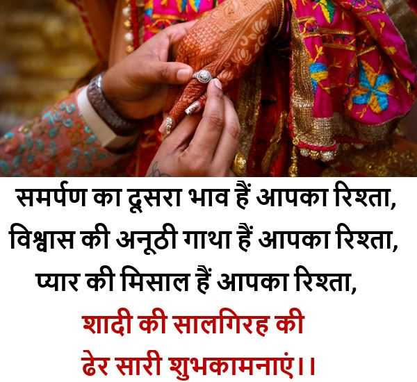 happy anniversary Greetings Images,  happy anniversary quotes n images, happy anniversary quotes images in Hindi