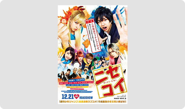 https://www.tujuweb.xyz/2019/06/download-film-nisekoi-live-action-nisekoi-false-love-full-movie.html