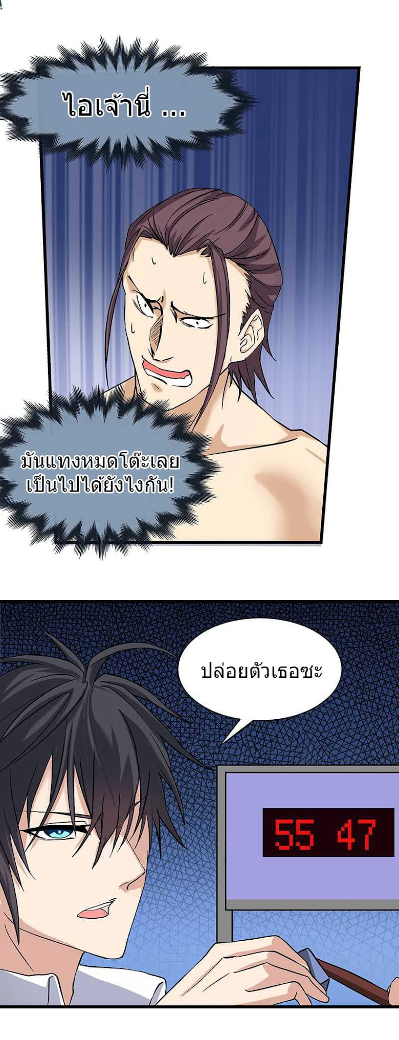 First Rate Master - หน้า 5
