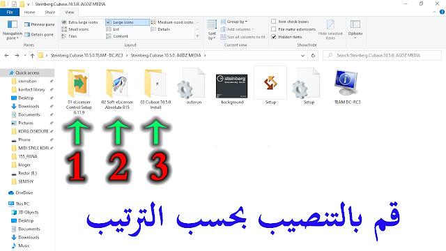 تحميل برنامج CUBASE 10 PRO