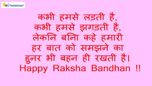 Happy Raksha Bandhan Quotes, Happy Raksha Bandhan Images, Happy Raksha Bandhan Status