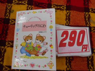 中古本、チューリップの庭290円