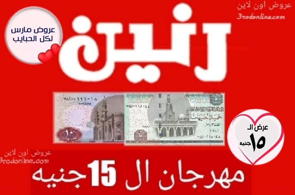 عروض رنين اليوم مهرجان  ال 15جنيه الاحد