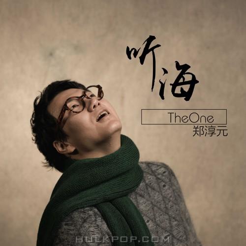 The One – 听海 – Single