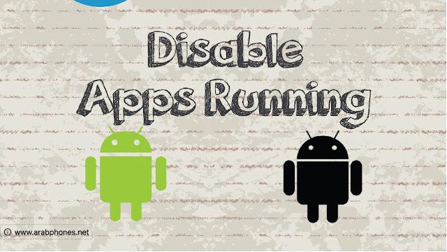 إيقاف التطبيقات التي تعمل في الخلفية على اندرويد بدون برامج