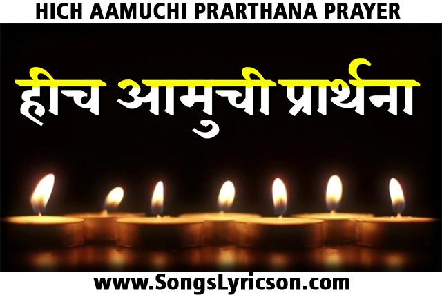 HICH AMUCHI PRARTHANA IN MARATHI BY AJIT PARAB