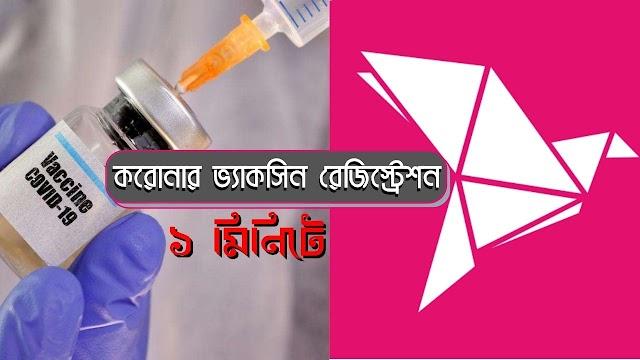 এখন থেকে করোনার ভ্যাকসিন রেজিস্ট্রেশন করা যাবে বিকাশ অ্যাপে ।। Coronavirus vaccine Registration Bangladesh ||Coronavirus vaccine in Bangladesh