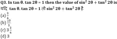 RRB NTPC Mathematics Quiz : 20th September_90.1