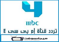 أحدث تردد قناة ام بي سي 4 mbc4 hd 2018 الجديد بعد التعديل بالتفصيل
