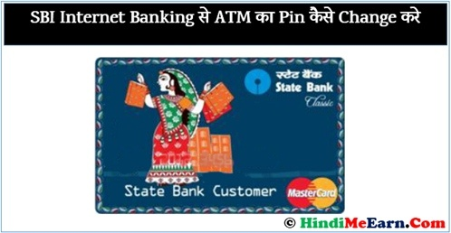 How to change sbi ATM Pin