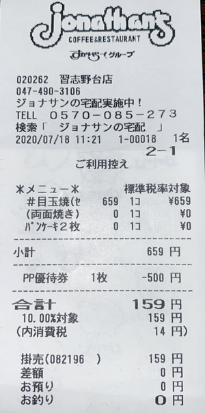 ジョナサン 習志野台店 2020/7/18 飲食のレシート
