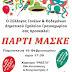 Πάρτι μασκέ την Παρασκευή από τον Σύλλογο Γονέων & Κηδεμόνων Δ.Σ. Γραικοχωρίου