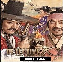 Detective K: Secret of the Lost Island (2015) Hindi Dubbed Full Movie Watch Online HD Print Free Download