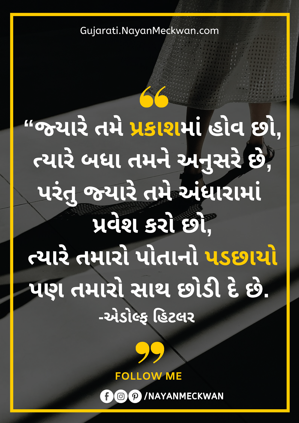 gujarati suvichar quotes on life images