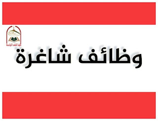درجات وظيفية في دوائر الكهرباء والماء والمجاري في بلدية قضاء القرنة في محافظة البصرة