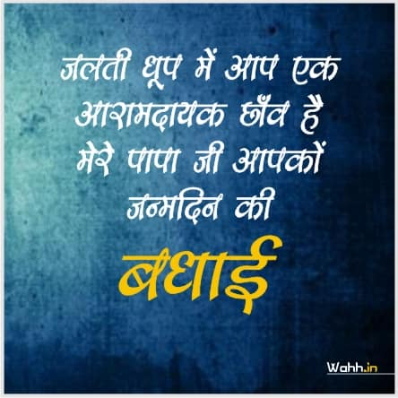 Happy Birthday Father in Hindi with Images