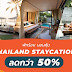Klook มอบดีลสุดพิเศษจากโรงแรมในไทย  ชวนเที่ยวเมืองไทยหลังเริ่มผ่อนคลายล็อคดาวน์