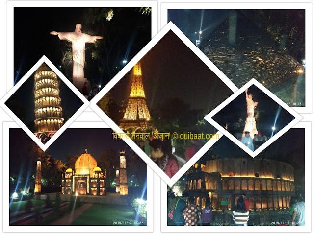 वेस्ट टू वंडर पार्क - दिल्ली