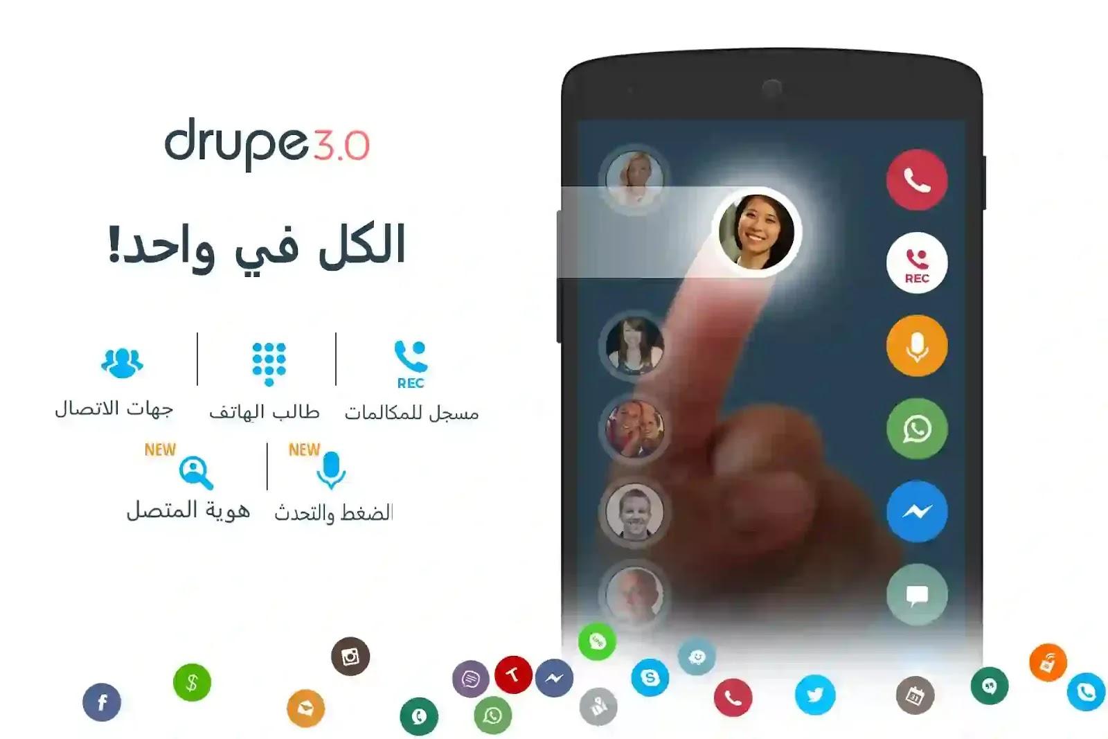 drupe - جهات الاتصال ومعرف المتصل