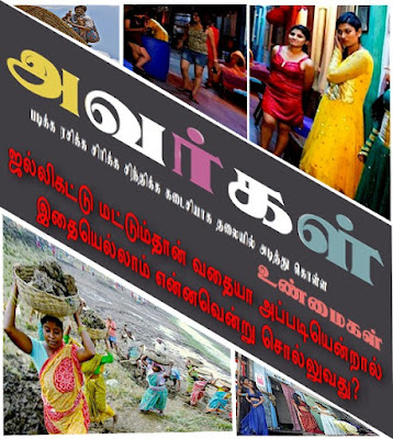 #jallikattu PETA Tamilnadu Political