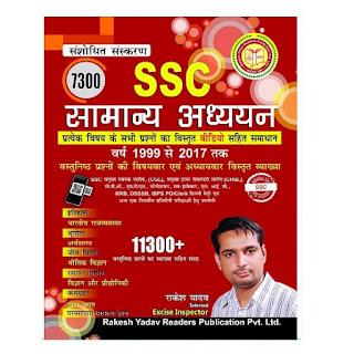 Rakesh Yadav 7300 SSC General Studies in Hindi