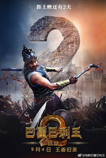 Baahubali 2: China Box Office Collection