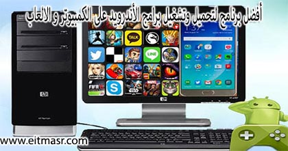 android on your computer