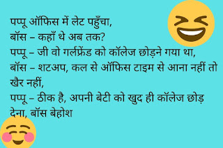 latest jokes in hindi