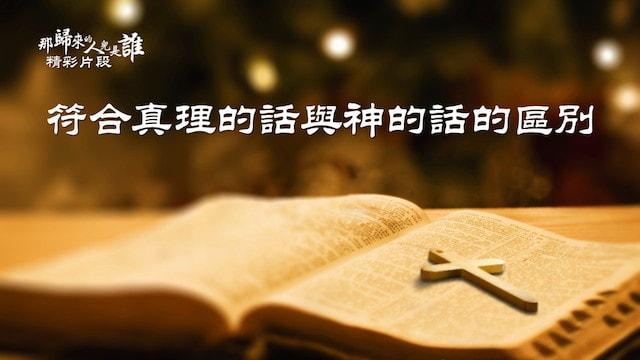 真理, 神的話, 十字架, 聖經
