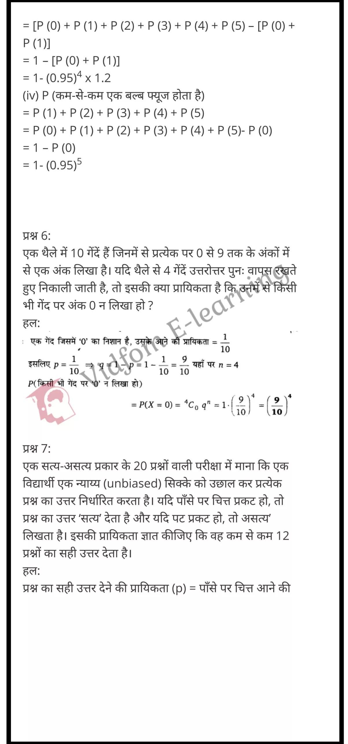 class 12 maths chapter 13 light hindi medium 42