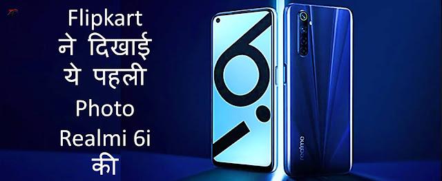 Realmi 6i    Launch Soon in Bharat    My Tech Flip