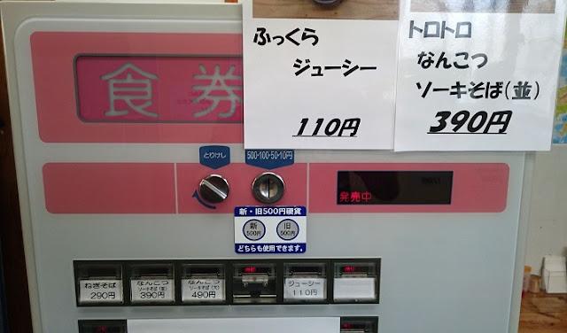 がじまるそば城間店の食券機の写真