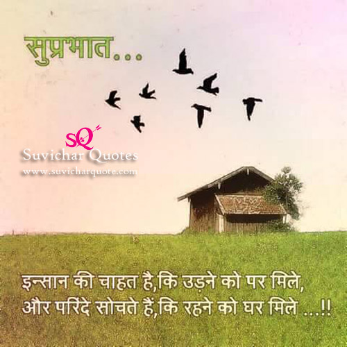Inspiring Hindi Good Morning Whatsapp Status With Images Suvichar