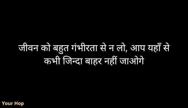Enjoying Life Quotes in Hindi