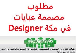 وظائف السعودية مطلوب مصممة عبايات في مكة Designer