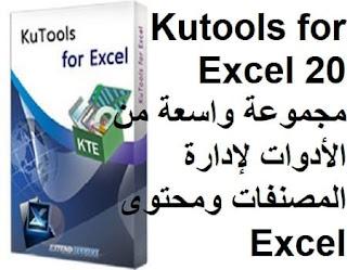 Kutools for Excel 20 مجموعة واسعة من الأدوات لإدارة المصنفات ومحتوى Excel